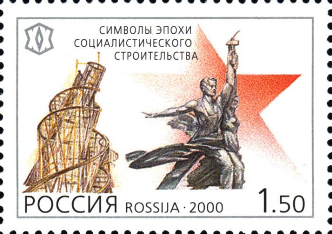 Tatlin's Tower on a Stamp